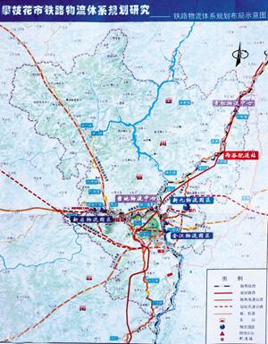 攀枝花铁路物流体系建设框架成形